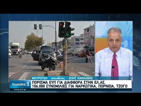 Διαφθορά στην ΕΥΠ: Μετακινήθηκαν όλοι οι επίορκοι αστυνομικοί | 30/06/2020 | ΕΡΤ