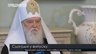 Випуск новин на ПравдаТут за 20.06.19 (20:30)