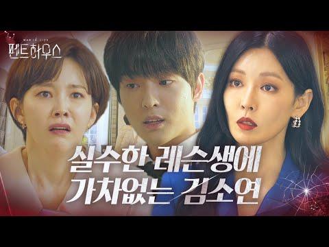 이태빈 배우 출연 SBS '펜트하우스' 클립 영상