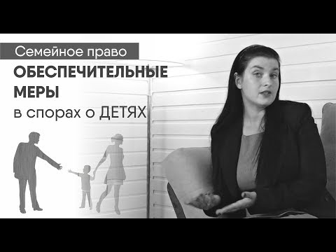 Обеспечительные меры в спорах о детях  l Советы семейного адвоката Клоповой И.А.