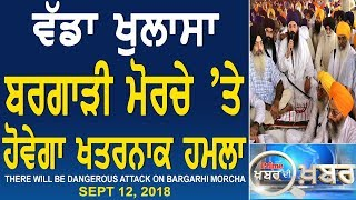 Prime Khabar Di Khabar 562_There Will Be Dangerous Attack On Bargarhi Morcha