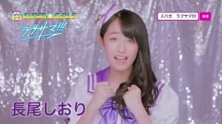 SUPER☆GiRLS/ラブサマ!!!長尾しおりサビver.
