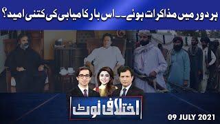 Ikhtalafi Note | 09 July 2021 | Habib Akram | Saad Rasul | Dunya News