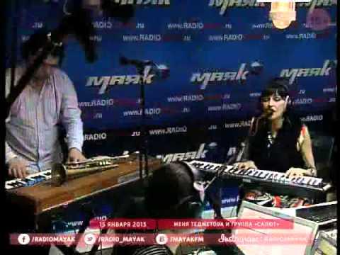 , title : 'Женя Теджетова и группа «Салют» на радио Маяк'