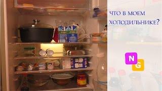 Что в моем холодильнике? Организация хранения продуктов от Nataly Gorbatova.