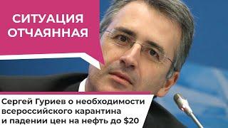 «Ситуация отчаянная». Сергей Гуриев о необходимости всероссийского карантина и падении цен на нефть