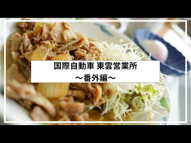 【国際自動車】東雲営業所社員食堂【美味しい食堂あります!】