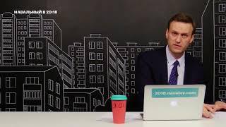 Навальный дал прогноз о том кто победит 18 марта