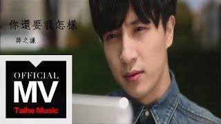 Gambar cover 薛之謙 Joker Xue【你還要我怎樣】HD 高清官方完整版 MV