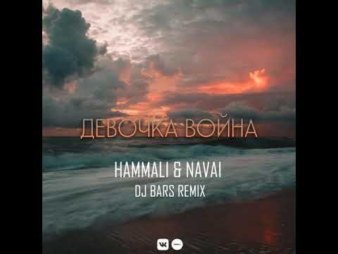 HammAli & Navai  -  Девочка война