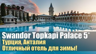 Swandor Topkapi Palace 5*, Турция, Кемер
