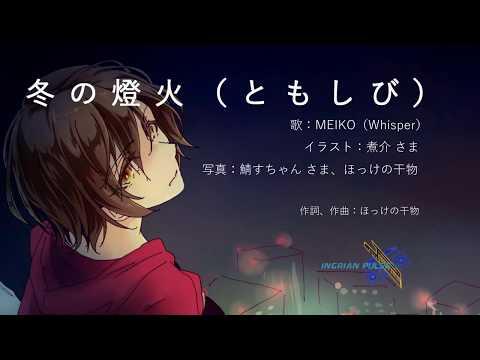 【 MEIKO 生誕祭 2019 】冬の燈火(ともしび)【シンセウェーブ】