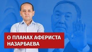 О ПЛАНАХ АФЕРИСТА НАЗАРБАЕВА/ 1612