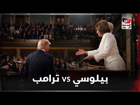 استمرار لعبة «القط والفار» بين ترامب ورئيسة النواب.. تجاهل مصافحتها فمزقت خطابه وراء ظهره