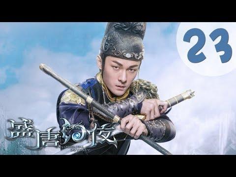 【ENG SUB】盛唐幻夜 23 | An Oriental Odyssey 23(吴倩、郑业成、张雨剑、董琦主演)
