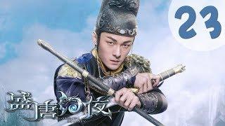 【ENG SUB】盛唐幻夜 23   An Oriental Odyssey 23(吴倩、郑业成、张雨剑、董琦主演)