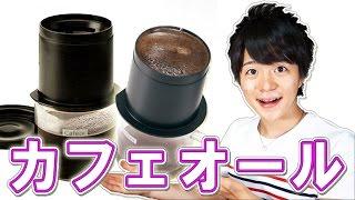 【HARIO】カフェオールで旅先でもおいしいコーヒーを飲もう! / Let's Have Coffee At A Travel Destination!