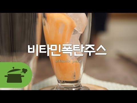 비타민폭탄주스 ♥ 활력게이지상승 [만개의레시피]