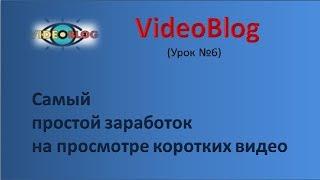 Видеоблог - самый простой и доступный заработок на просмотре видео