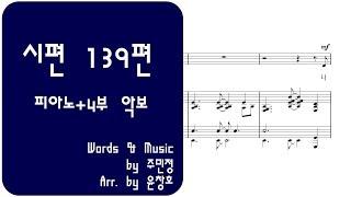 주민정<제이어스>시편 139편 - 피아노+4부 합창 악보