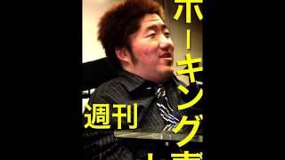 『週刊ホーキング青山』2/16「グレート義太夫さん登場!Vol.2二人で浅草で落語会やるから頼むから来てくれよ!」