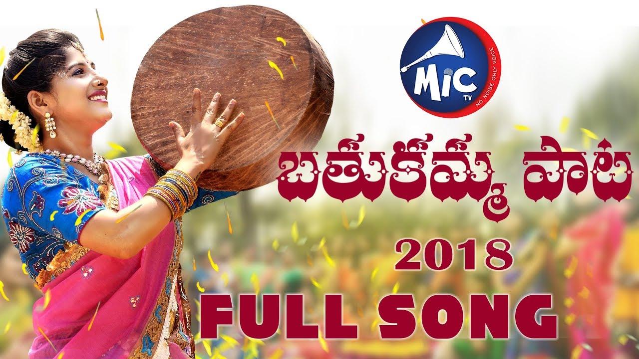 Mangli Bathukamma Video Song HD 2018 | Telangana Festival Songs 2018