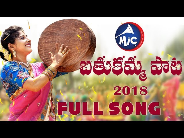 Mangli Bathukamma Video Song HD 2018 | Telangana Festival Songs 2018