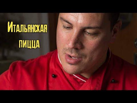 Пицца от итальянца. Готовим с Роберто Эспозито.
