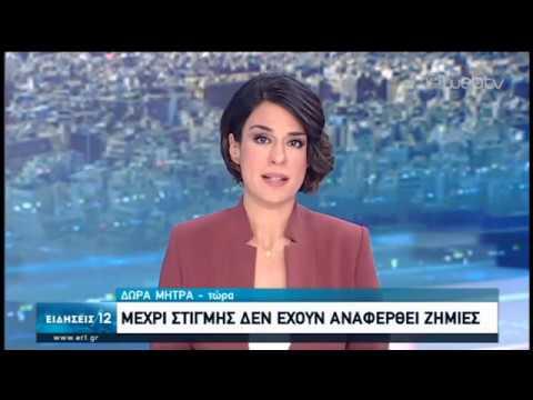 Σεισμός στα όρια των νομών Καρδίτσας και Άρτας   06/02/2020   ΕΡΤ