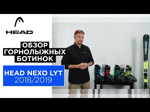 Смотреть видео Горнолыжные ботинки Head Nexo LYT 110 G 18/19