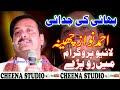 Latest Saraiki New Song 2019#Ahmed Nawaz Cheena#Wedding Programme Bhakkar 2019#Cheena Studio