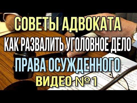 Советы адвоката Прекращение уголовного дела по ст 105 ук рф убийство  Часть 1 Права обвиняемого