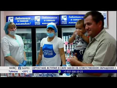 БСТ: В двух районах Башкирии открылись пункты «Молочной кухни»