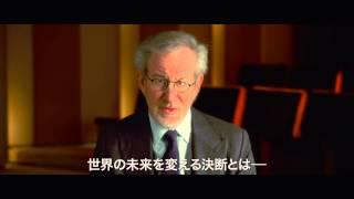映画『リンカーン』日本版予告編映像