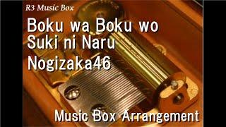 Boku wa Boku wo Suki ni Naru/Nogizaka46 [Music Box]