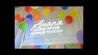 Выставку «Анапа – самое яркое солнце России» посетят свыше 3000 гостей