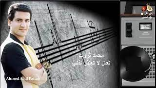 تحميل و استماع محمد ثروت - تعال لا تعتذر لذنب ✿ زمن الفن الجميل ✿ MP3