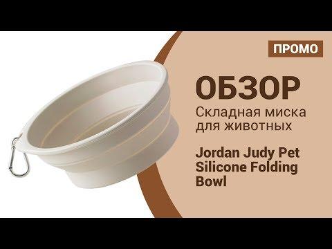 Складная миска для животных Jordan Judy Pet Silicone Folding Bowl - Промо обзор!