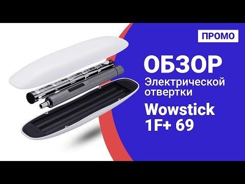 Электрическая отвертка Xiaomi Wowstick 1F+ 69 в 1 - Промо обзор!