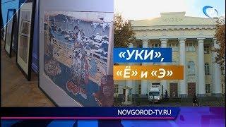 В Новгородском музее изобразительных искусств пройдет выставка японских гравюр и костюмов «Укие-э»