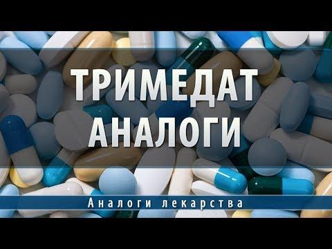 Просталамин в каких аптеках