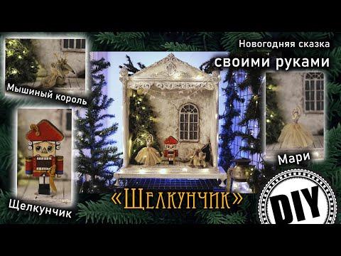 Щелкунчик Мышиный король Балерина Новогодний театр СВОИМИ РУКАМИ