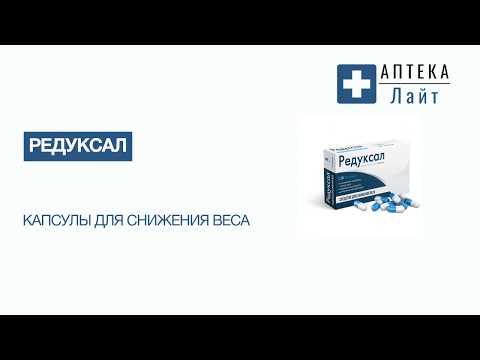 youtube Редуксал - таблетки для похудения