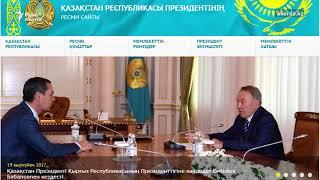 Нота Астане после встречи с Назарбаевым