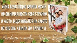 Жена во сне узнала, куда так часто ходит её муж. Егорка. Рассказ о любви. Ирина Кудряшова