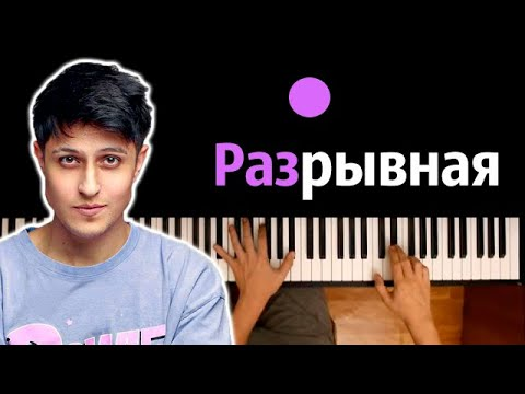 Хабиб - Разрывная ● караоке | PIANO_KARAOKE ● ᴴᴰ + НОТЫ & MIDI