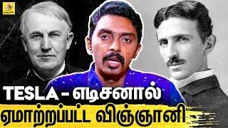 Scientist Edisonஆல் ஏமாந்த Tesla | Dr Kabilan Hypnotherapy On Nikola Tesla vs Thomas Edison History
