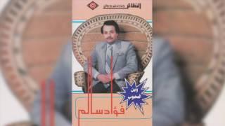 اغاني حصرية Wain Almahbob فؤاد سالم - وين المحبوب تحميل MP3