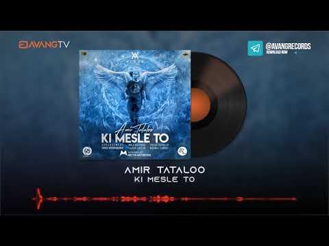 Amir Tataloo - Ki Mesle To (Клипхои Эрони 2020)