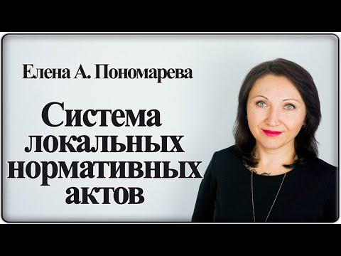 Локальные нормативные акты по кадрам - Елена А. Пономарева